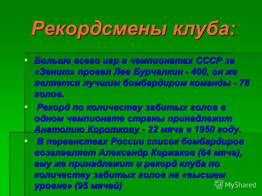 Обратимся к историии... Футбольный клуб «Зенит» Санкт-Петербург был основан в 1925 году. До 1940-го года он назывался «Сталинец». Футбольный клуб «Зенит» Санкт-Петербург был основан в 1925 году. До 1940-го года он назывался «Сталинец». В чемпионатах