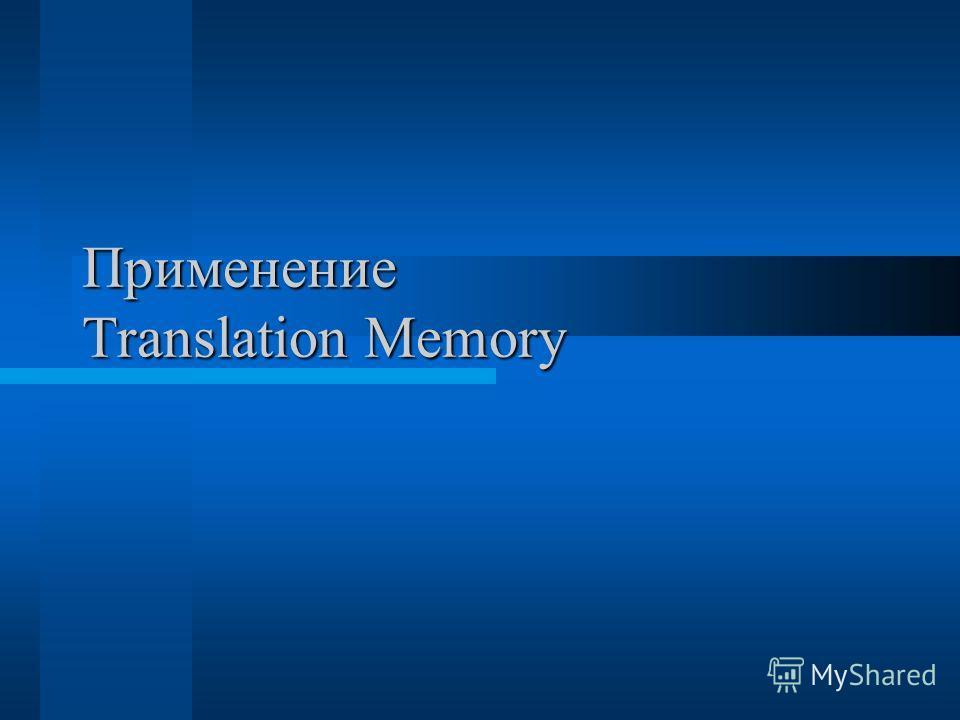 Применение Translation Memory