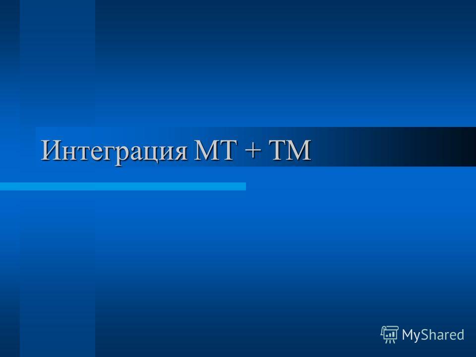 Интеграция MT + TM