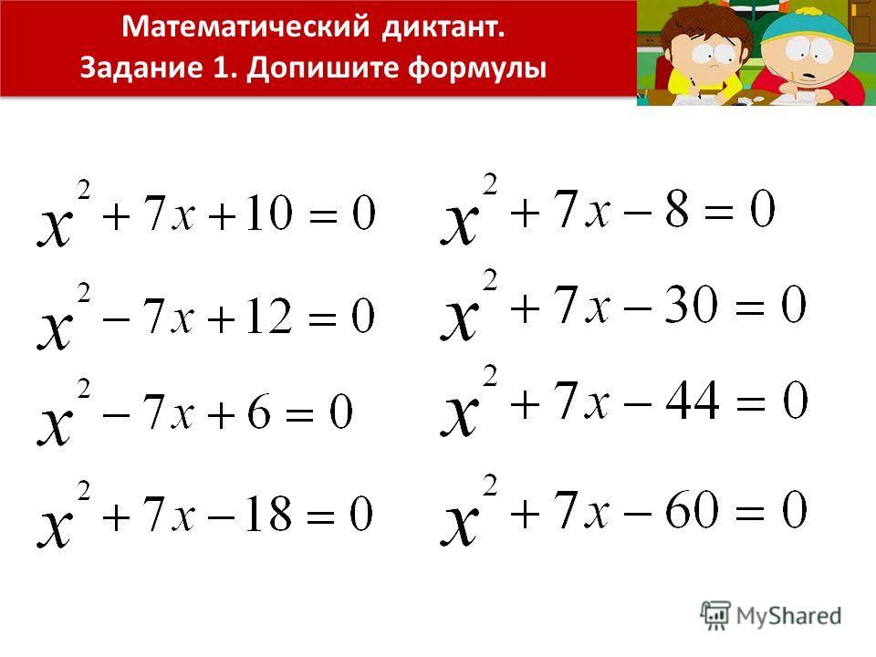 Математический диктант. Задание 1. Допишите формулы