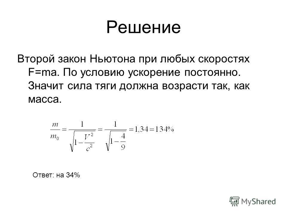Решение Второй закон Ньютона при любых скоростях F=ma. По условию ускорение постоянно. Значит сила тяги должна возрасти так, как масса. Ответ: на 34%