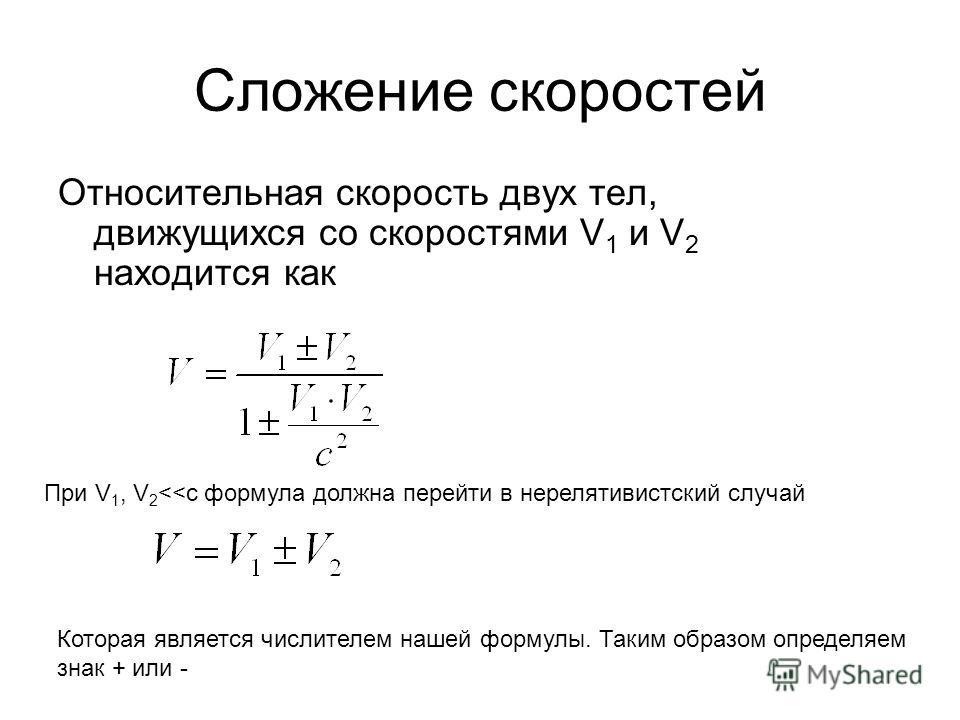 Сложение скоростей Относительная скорость двух тел, движущихся со скоростями V 1 и V 2 находится как При V 1, V 2