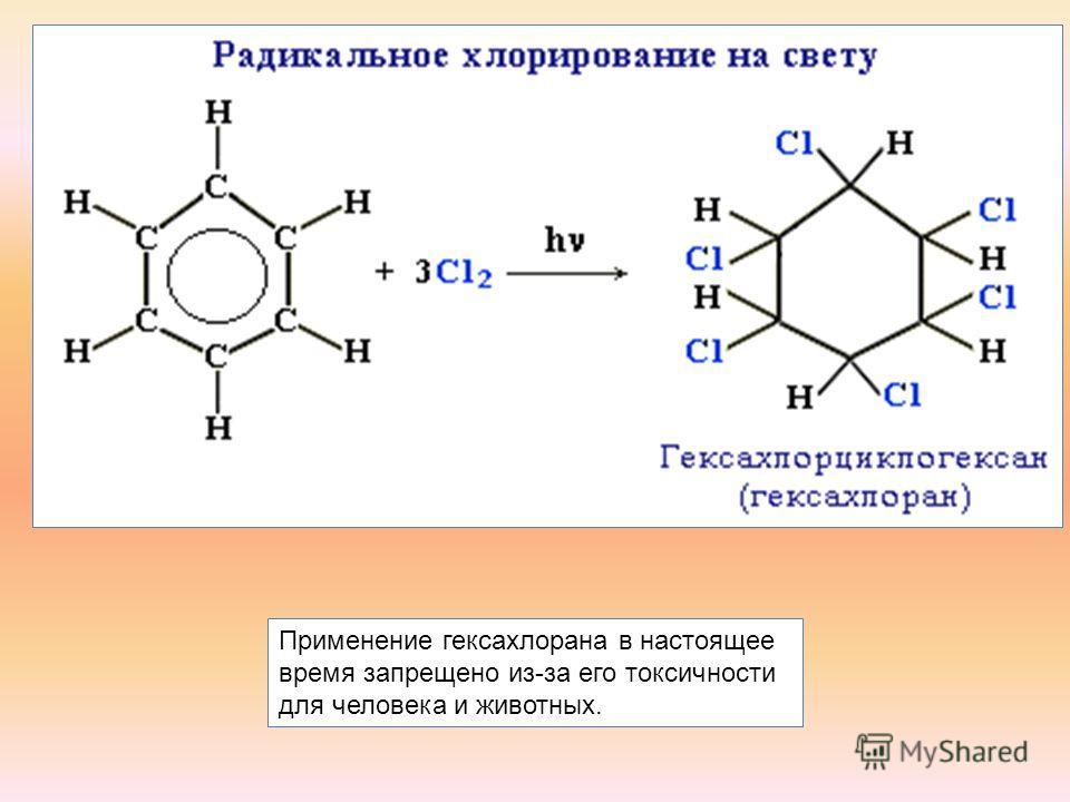 Применение гексахлорана в настоящее время запрещено из-за его токсичности для человека и животных.