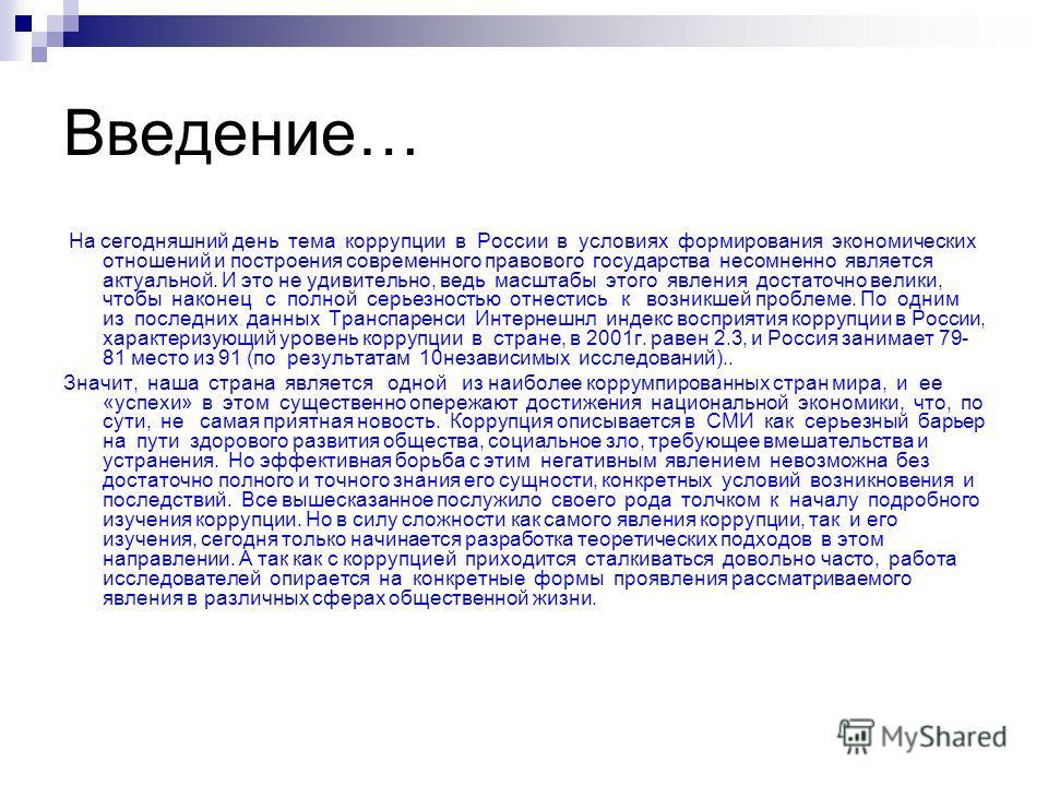Введение… На сегодняшний день тема коррупции в России в условиях формирования экономических отношений и построения современного правового государства несомненно является актуальной. И это не удивительно, ведь масштабы этого явления достаточно велики,