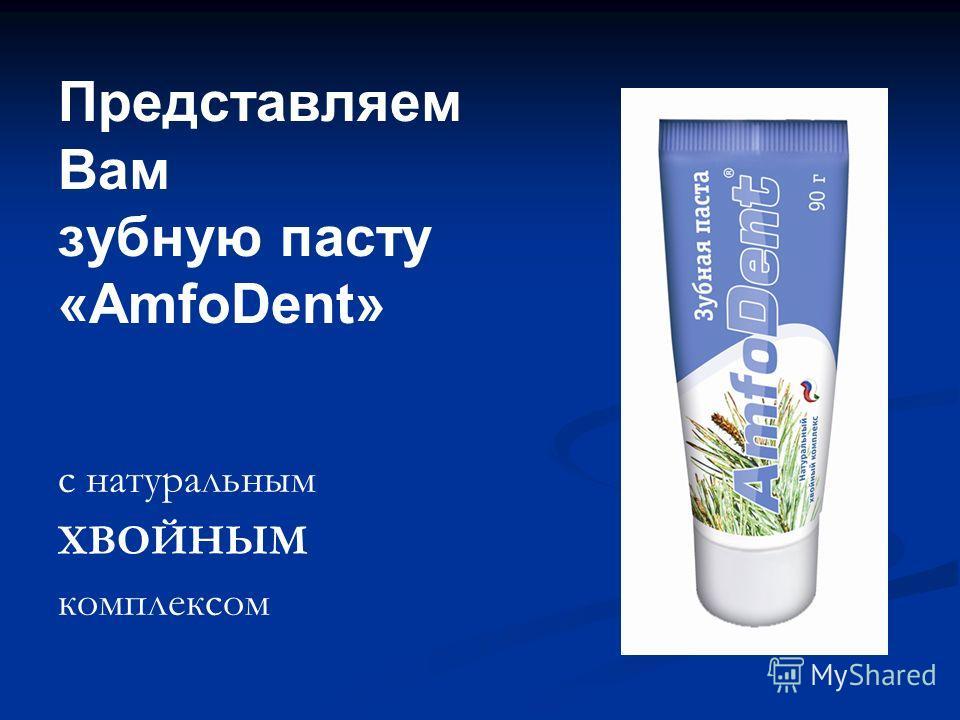 Представляем Вам зубную пасту «AmfoDent» с натуральным ХВОЙНЫМ комплексом