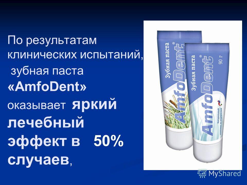 По результатам клинических испытаний, зубная паста «AmfoDent» оказывает яркий лечебный эффект в 50% случаев,