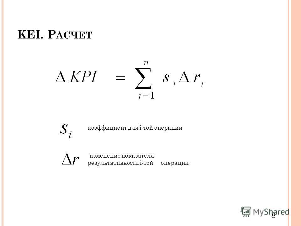 KEI. Р АСЧЕТ 8 коэффициент для i-той операции изменение показателя результативности i-той операции