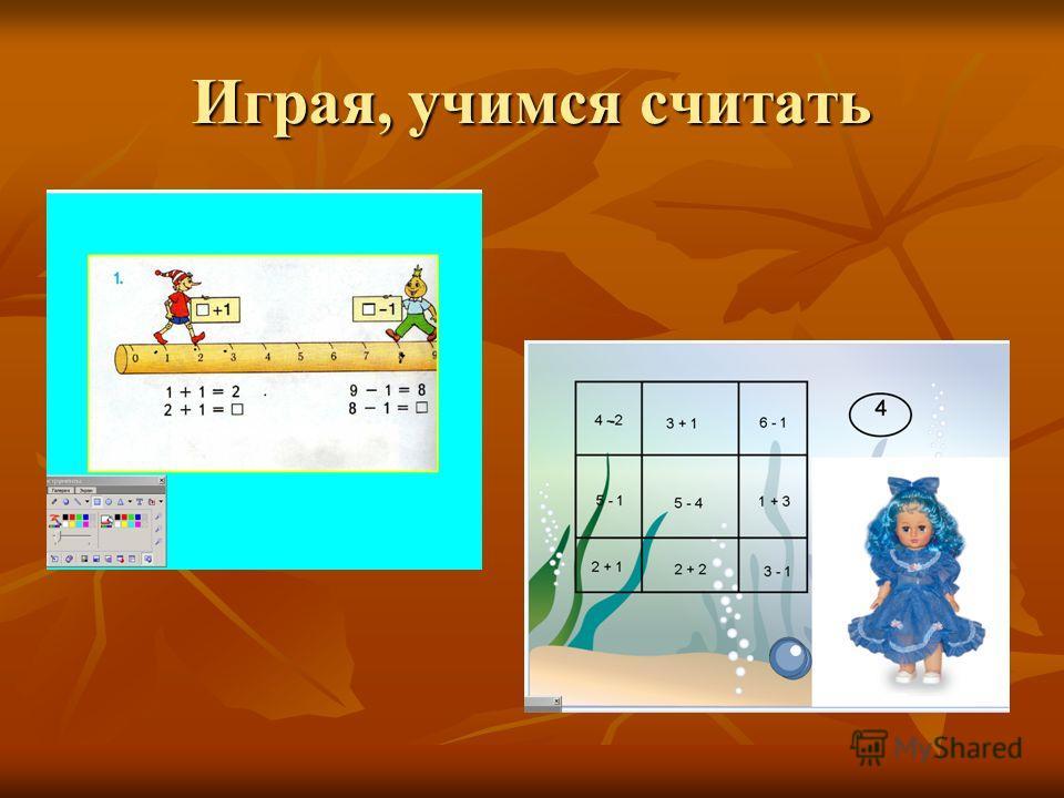 Играя, учимся считать