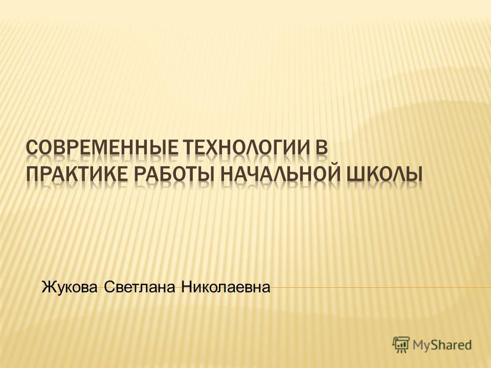 Жукова Светлана Николаевна