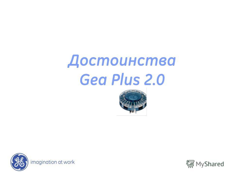 Достоинства Gea Plus 2.0