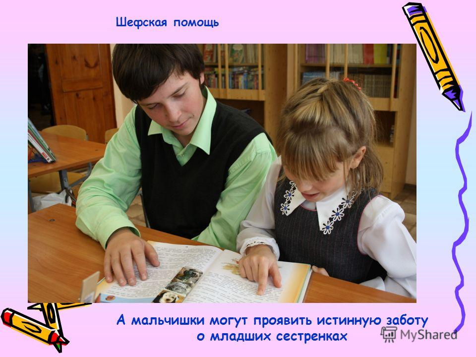 А мальчишки могут проявить истинную заботу о младших сестренках Шефская помощь