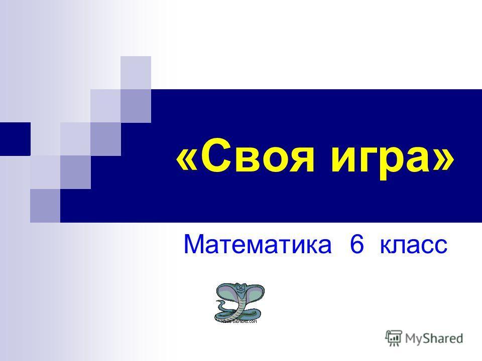 «Своя игра» Математика 6 класс