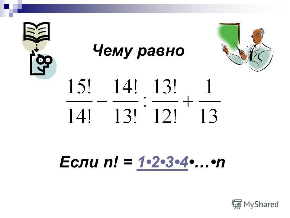 Чему равно Если n! = 1234…n1234