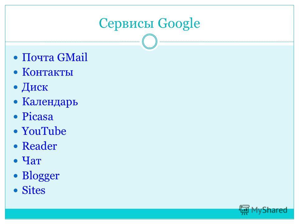 Сервисы Google Почта GMail Контакты Диск Календарь Picasa YouTube Reader Чат Blogger Sitеs