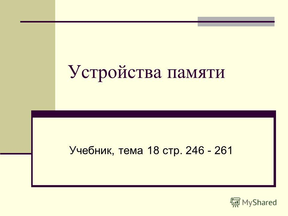 Устройства памяти Учебник, тема 18 стр. 246 - 261