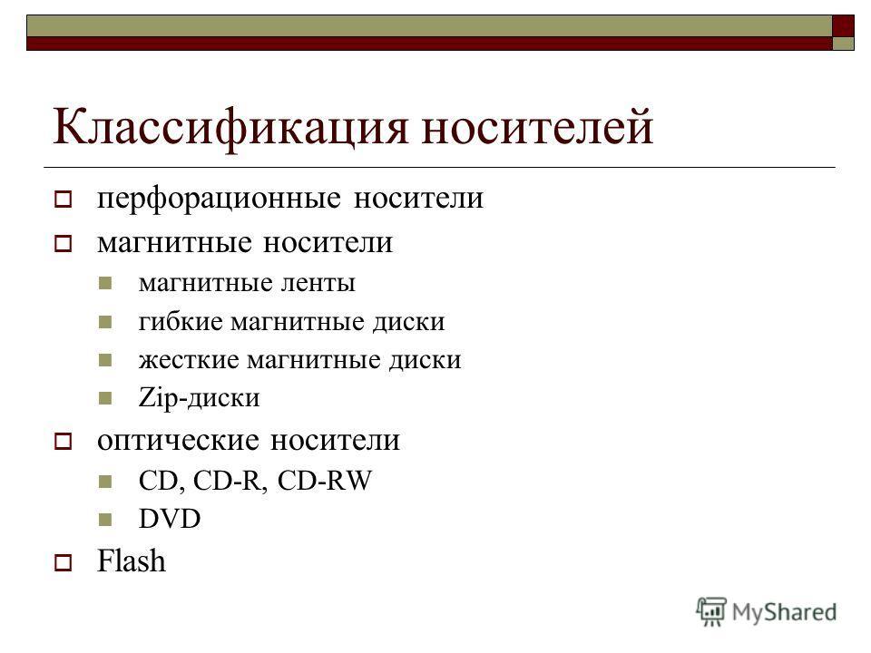Классификация носителей перфорационные носители магнитные носители магнитные ленты гибкие магнитные диски жесткие магнитные диски Zip-диски оптические носители CD, CD-R, CD-RW DVD Flash