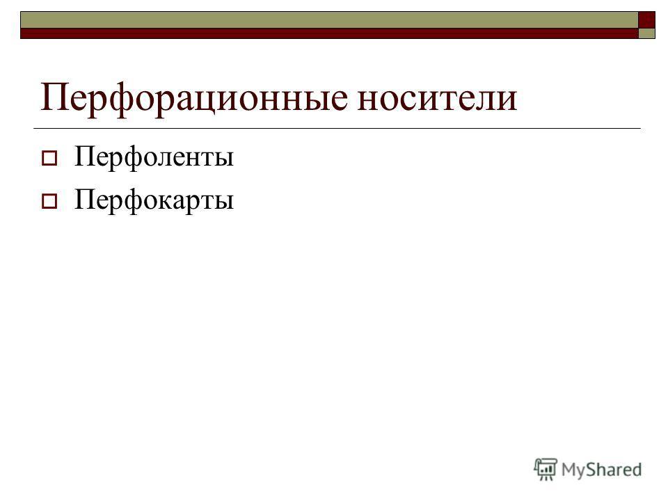 Перфорационные носители Перфоленты Перфокарты