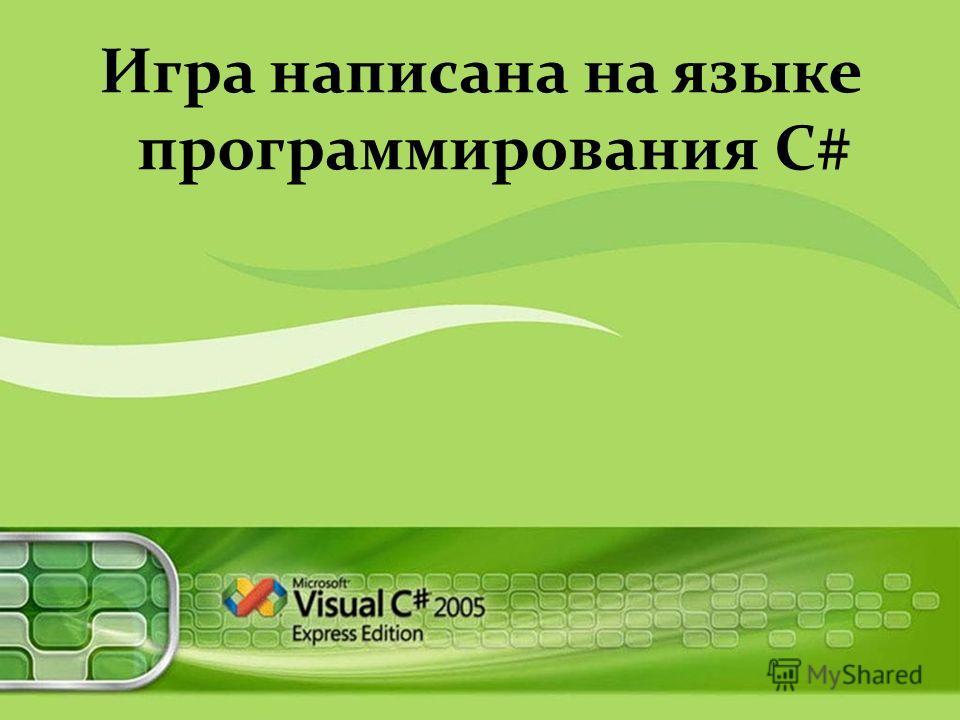 Игра написана на языке программирования C#