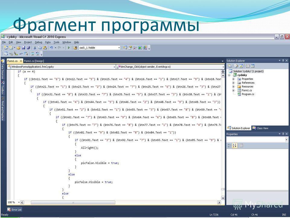 Фрагмент программы