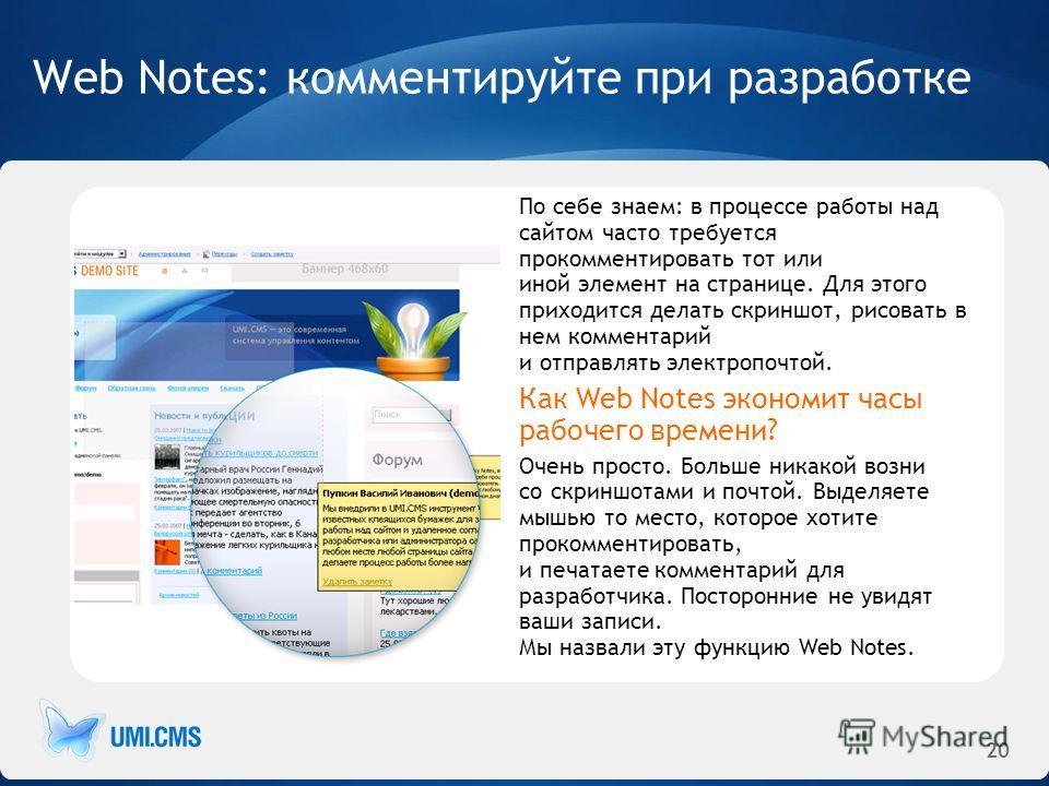 20 Web Notes: комментируйте при разработке По себе знаем: в процессе работы над сайтом часто требуется прокомментировать тот или иной элемент на странице. Для этого приходится делать скриншот, рисовать в нем комментарий и отправлять электропочтой. Ка