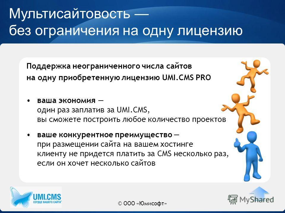 Поддержка неограниченного числа сайтов на одну приобретенную лицензию UMI.CMS PRO ваша экономия один раз заплатив за UMI.CMS, вы сможете построить любое количество проектов ваше конкурентное преимущество при размещении сайта на вашем хостинге клиенту