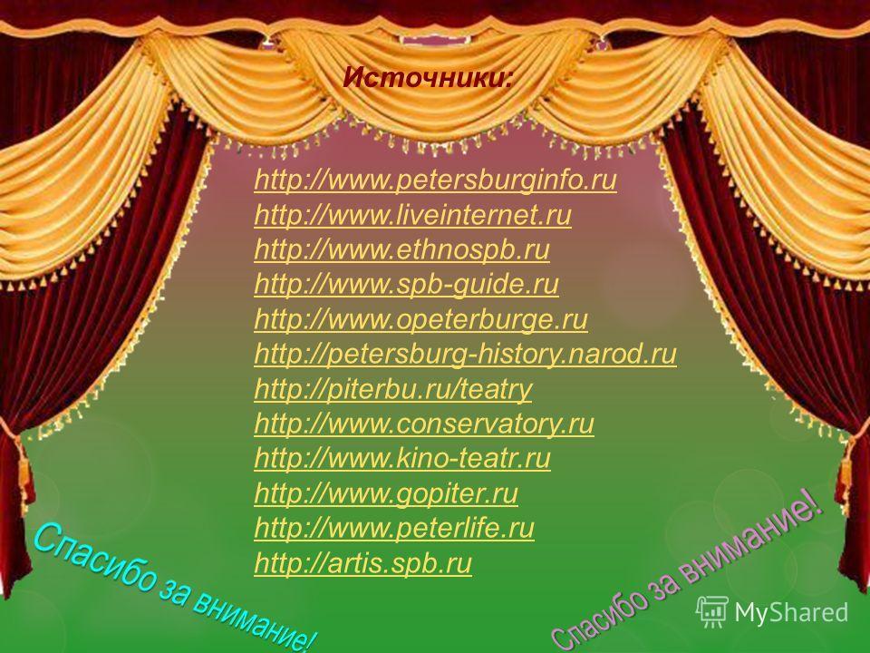 http://www.petersburginfo.ru http://www.liveinternet.ru http://www.ethnospb.ru http://www.spb-guide.ru http://www.opeterburge.ru http://petersburg-history.narod.ru http://piterbu.ru/teatry http://www.conservatory.ru http://www.kino-teatr.ru http://ww