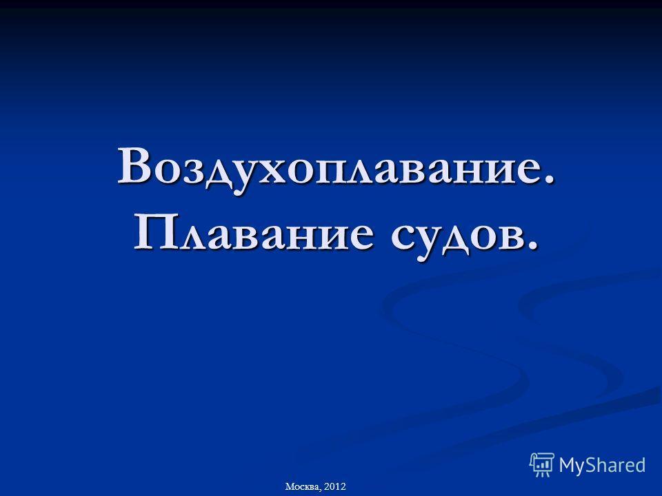 Воздухоплавание. Плавание судов. Москва, 2012