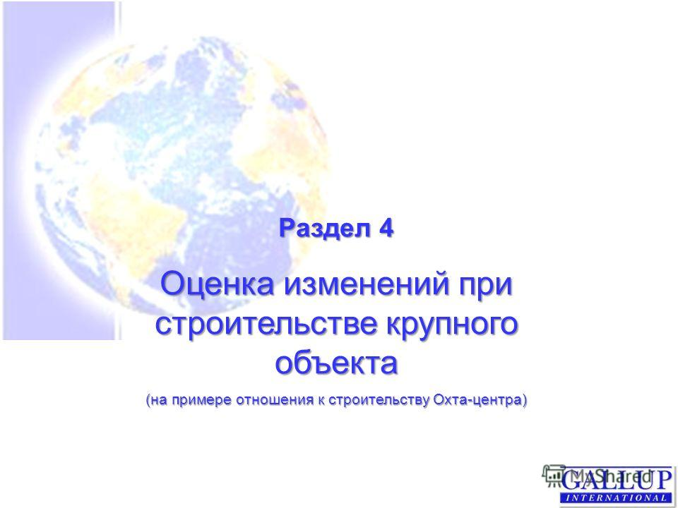 Раздел 4 Оценка изменений при строительстве крупного объекта (на примере отношения к строительству Охта-центра)