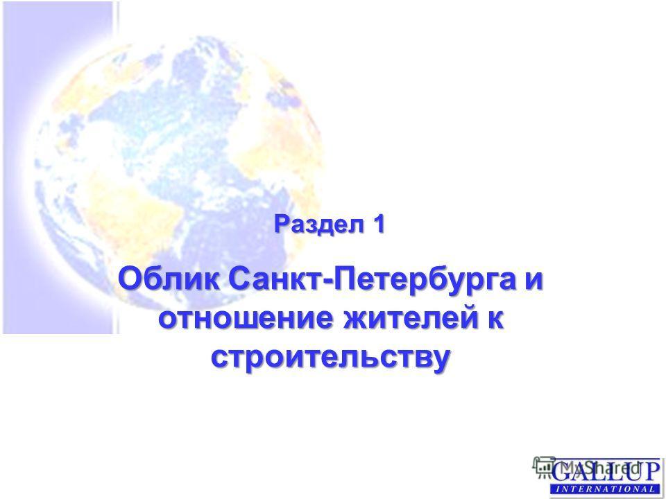 Раздел 1 Облик Санкт-Петербурга и отношение жителей к строительству