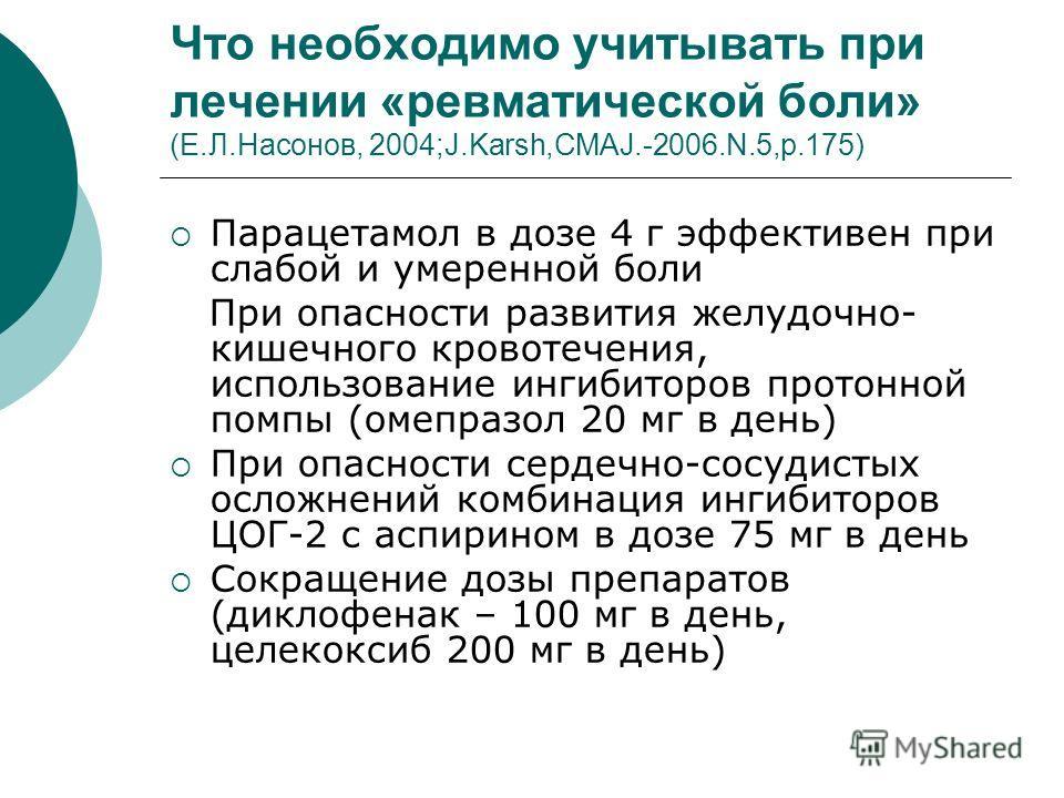 Что необходимо учитывать при лечении «ревматической боли» (Е.Л.Насонов, 2004;J.Karsh,CMAJ.-2006.N.5,p.175) Парацетамол в дозе 4 г эффективен при слабой и умеренной боли При опасности развития желудочно- кишечного кровотечения, использование ингибитор