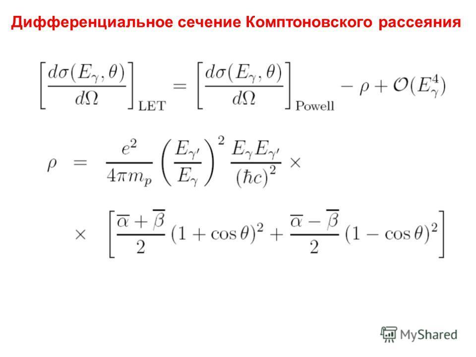Дифференциальное сечение Комптоновского рассеяния