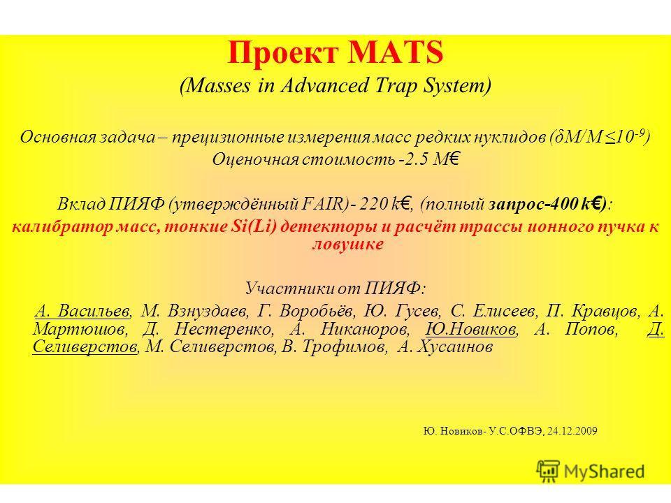 Проект MATS (Masses in Advanced Trap System) Основная задача – прецизионные измерения масс редких нуклидов (δM/M 10 -9 ) Оценочная стоимость -2.5 М Вклад ПИЯФ (утверждённый FAIR)- 220 k, (полный запрос-400 k ): калибратор масс, тонкие Si(Li) детектор