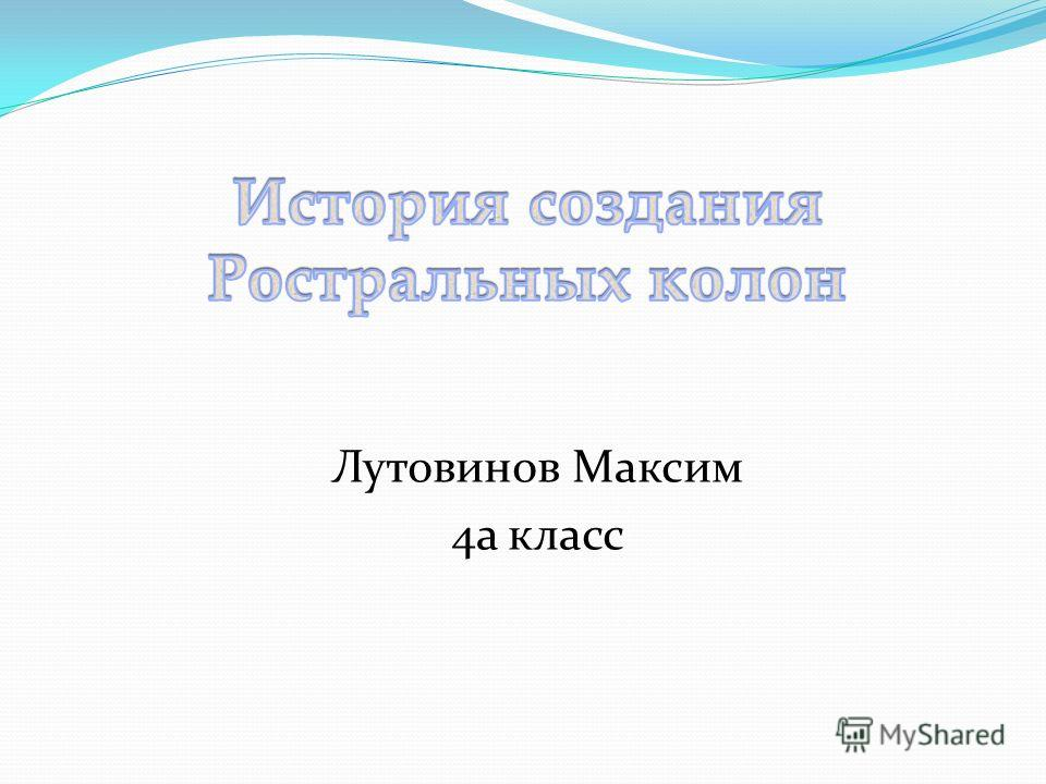 Лутовинов Максим 4а класс