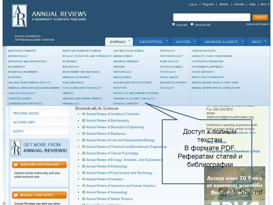 Доступ к полным текстам В формате PDF, Рефератам статей и библиографии