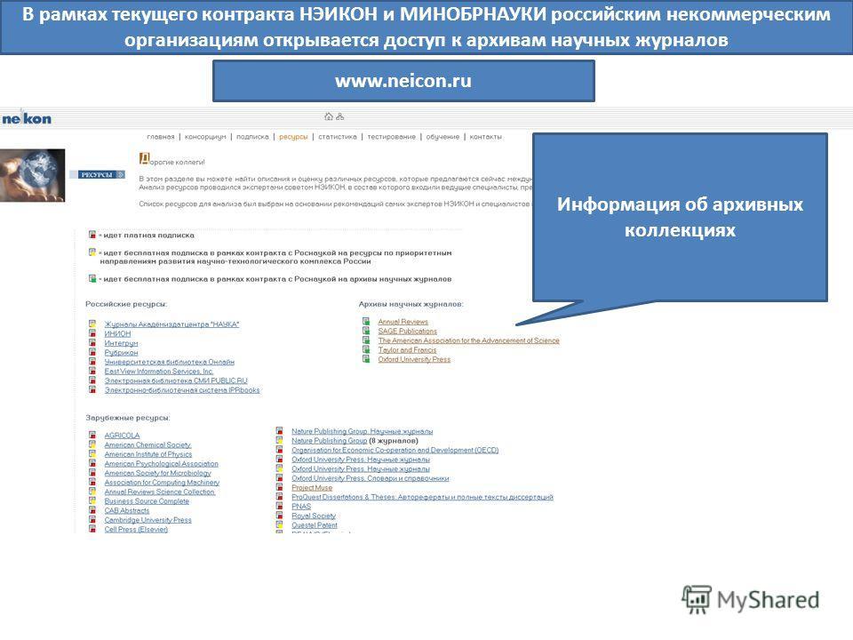 В рамках текущего контракта НЭИКОН и МИНОБРНАУКИ российским некоммерческим организациям открывается доступ к архивам научных журналов www.neicon.ru Информация об архивных коллекциях