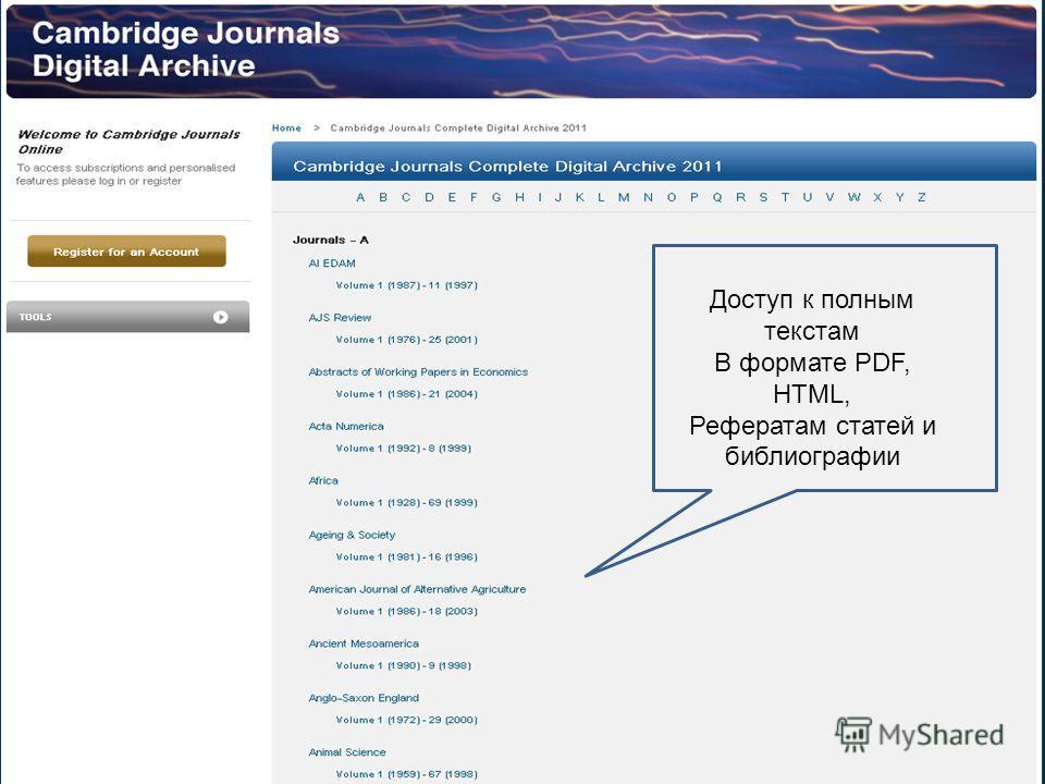 Доступ к полным текстам В формате PDF, HTML, Рефератам статей и библиографии