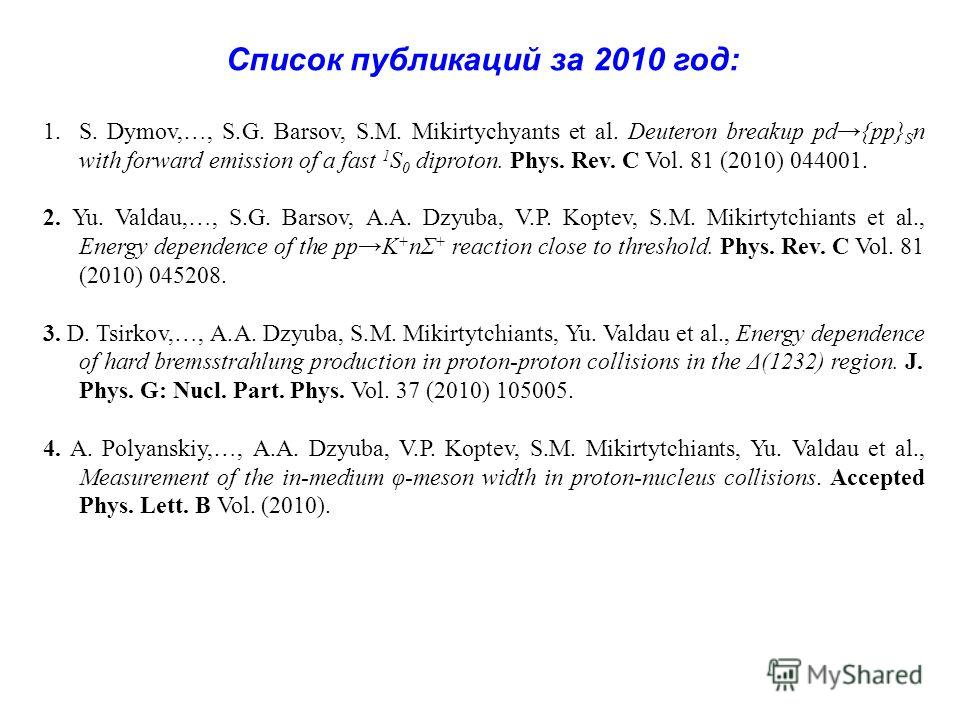 Список публикаций за 2010 год: 1.S. Dymov,…, S.G. Barsov, S.M. Mikirtychyants et al. Deuteron breakup pd{pp} S n with forward emission of a fast 1 S 0 diproton. Phys. Rev. C Vol. 81 (2010) 044001. 2. Yu. Valdau,…, S.G. Barsov, A.A. Dzyuba, V.P. Kopte