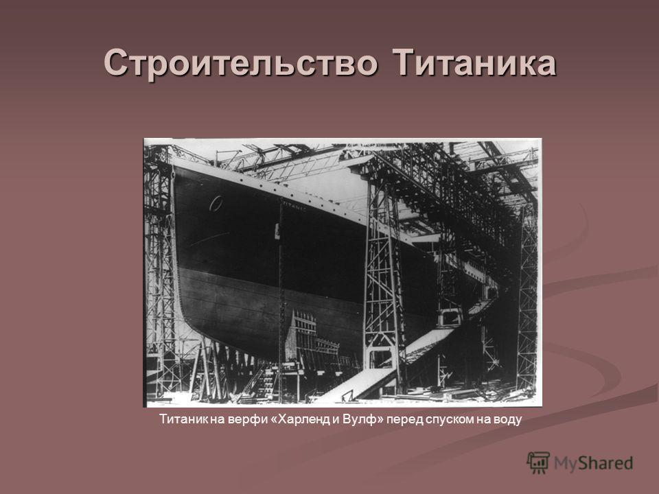 Строительство Титаника Титаник на верфи «Харленд и Вулф» перед спуском на воду
