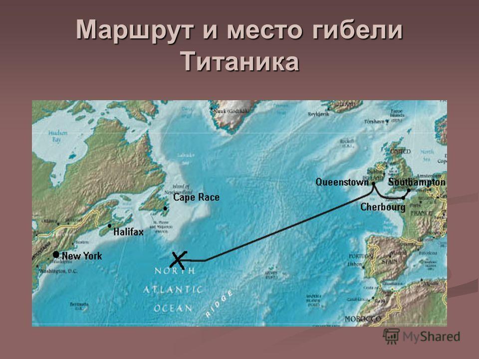 Маршрут и место гибели Титаника
