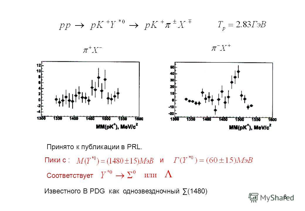 6 Известного В PDG как однозвездночный (1480) и Принято к публикации в PRL. или Λ Пики с : Соответствует