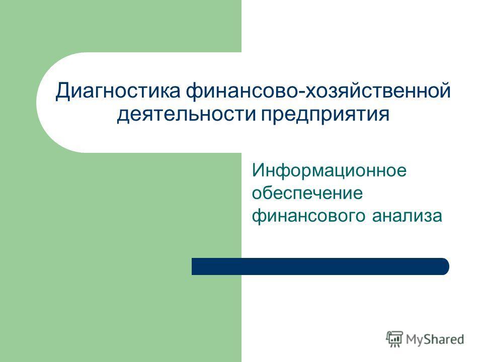 Диагностика финансово-хозяйственной деятельности предприятия Информационное обеспечение финансового анализа
