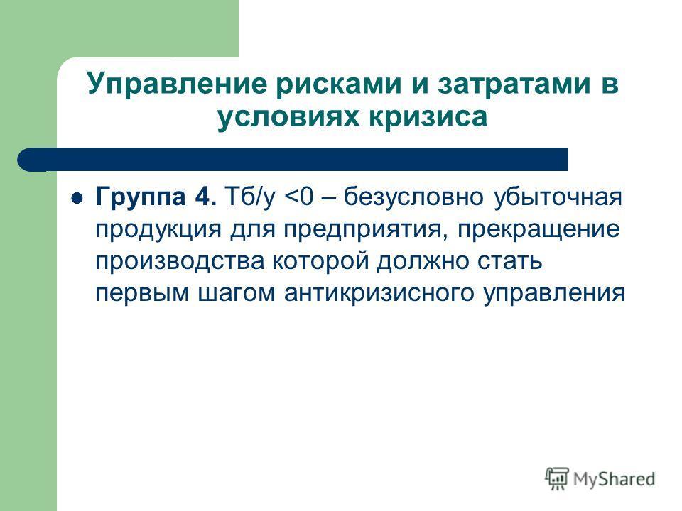 Управление рисками и затратами в условиях кризиса Группа 4. Тб/у
