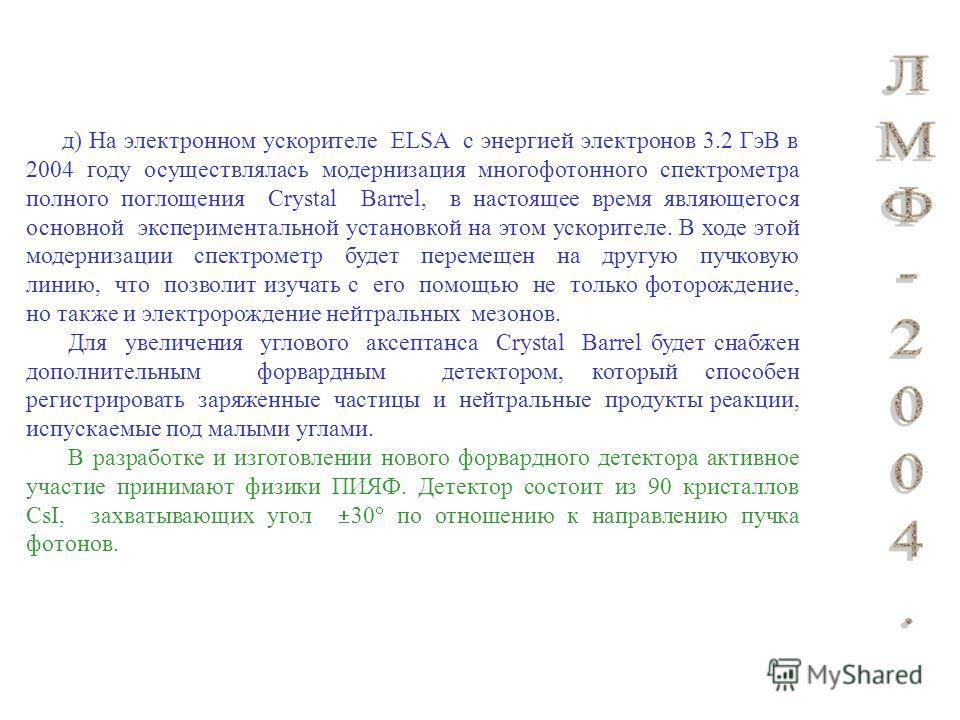 д) На электронном ускорителе ELSA с энергией электронов 3.2 ГэВ в 2004 году осуществлялась модернизация многофотонного спектрометра полного поглощения Crystal Barrel, в настоящее время являющегося основной экспериментальной установкой на этом ускорит
