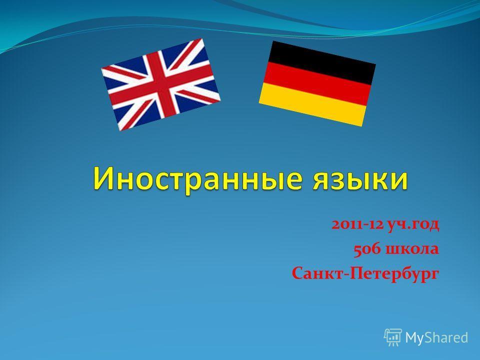 2011-12 уч.год 506 школа Санкт-Петербург