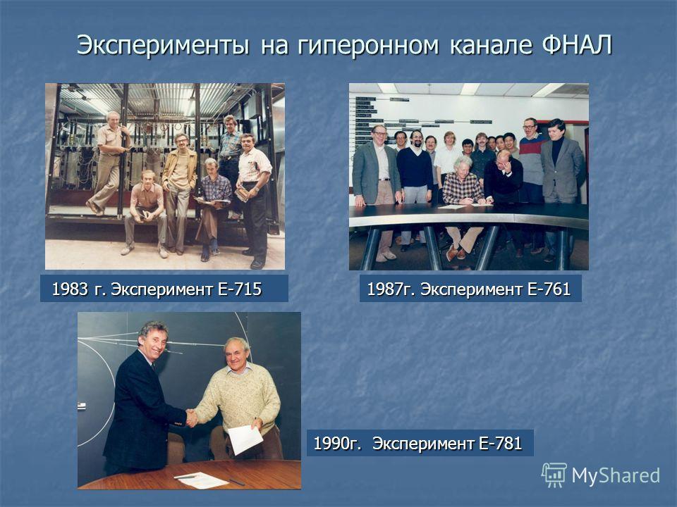 Эксперименты на гиперонном канале ФНАЛ 1983 г. Эксперимент Е-715 1983 г. Эксперимент Е-715 1987г. Эксперимент Е-761 1990г. Эксперимент Е-781