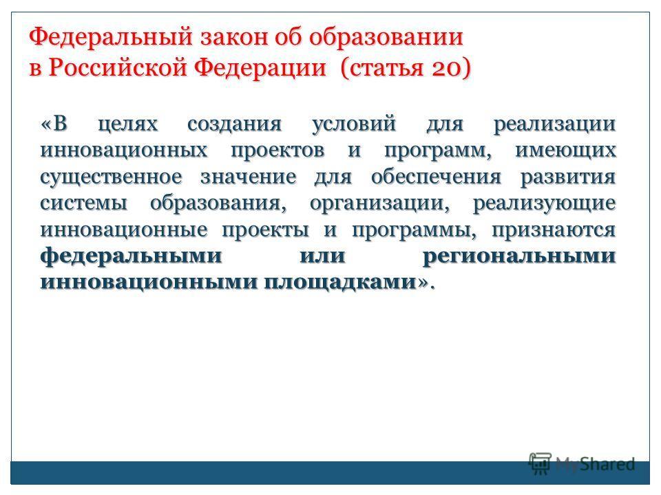 Федеральный закон об образовании в Российской Федерации (статья 20) «В целях создания условий для реализации инновационных проектов и программ, имеющих существенное значение для обеспечения развития системы образования, организации, реализующие иннов