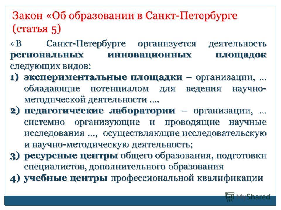 Закон «Об образовании в Санкт-Петербурге (статья 5) В Санкт-Петербурге организуется деятельность региональных инновационных площадок следующих видов: «В Санкт-Петербурге организуется деятельность региональных инновационных площадок следующих видов: 1
