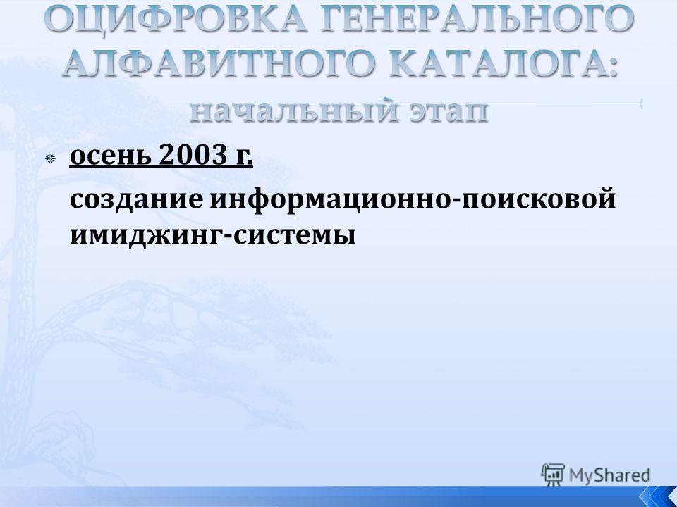 осень 2003 г. создание информационно-поисковой имиджинг-системы