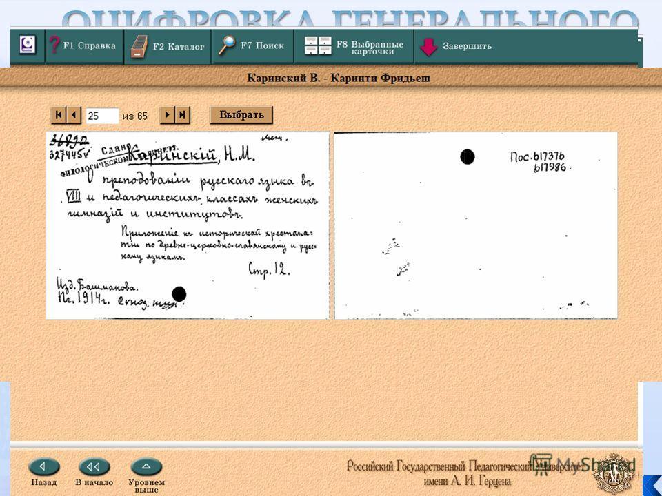 общедоступный Генеральный алфавитный каталог библиотеки в виде цифровых изображений (образов) библиографических описаний (карточек) Размещен на сайте библиотеки http: //lib.herzen.spb.ru в разделе КАТАЛОГИ.