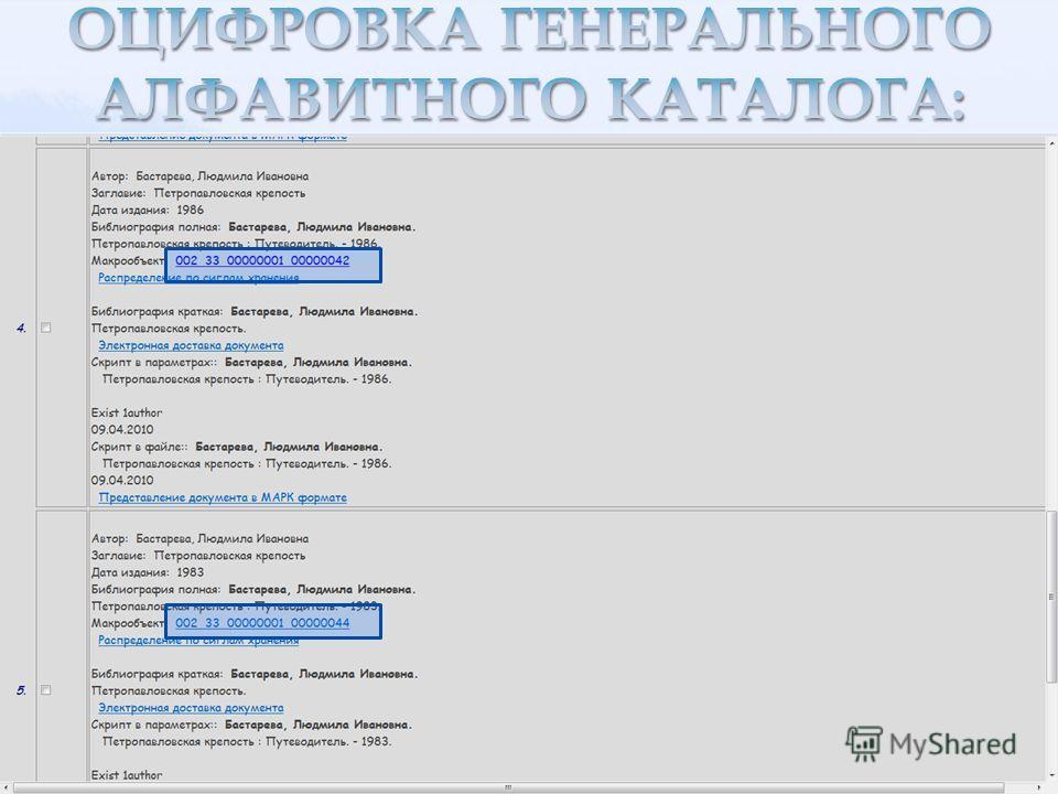 Важно: передача информации от ПРОСОФТ-М в библиотеку удобными и надежными средствами (FTP + 2 сохранных копии на дисках) оперативная обработка (проверка на дублетность) + быстрая подгрузка описаний и образов карточек в каталог = предоставление читате